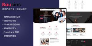 清洁和响应式商务公司网站HTML模板