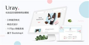 化妆品在线购物网站HTML电商模板