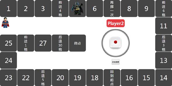 jquery掷骰子游戏棋代码