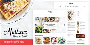 响应式美食博客网页HTML5模板