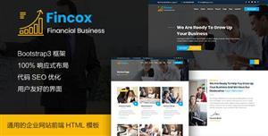 HTML5响应式金融业务企业网站模板