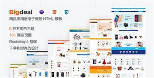 通用Bootstrap框架电商网页模板响应式