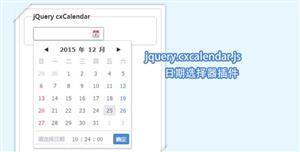 jquery输入框日期选择插件