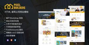 响应式HTML5建筑公司网站前端模板