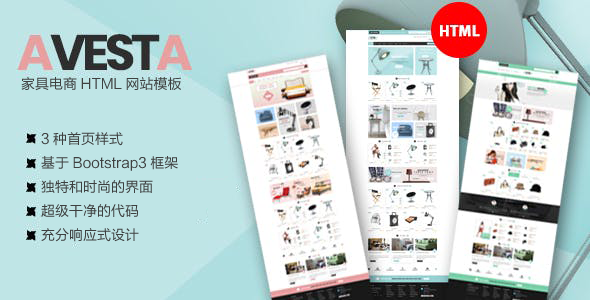 Bootstrap家具商品电子商务商城模板