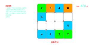 js 2048小游戏源码