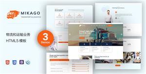 物流与运输公司网站HTML5模板