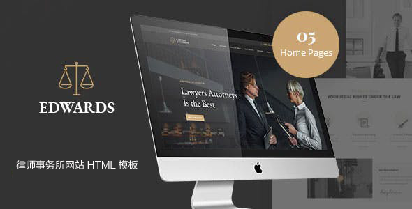 端庄大气律师事务所网站HTML模板