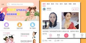 医疗美容app首页html模板