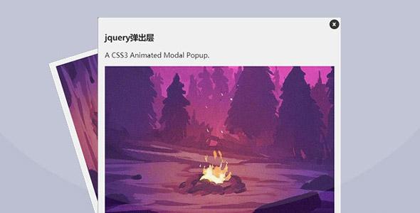 jquery.popup.js动画弹出层插件