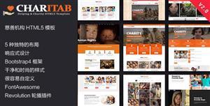 响应式慈善机构HTML模板捐款网站