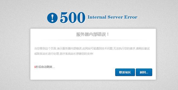 500错误页面倒计时跳转源码下载