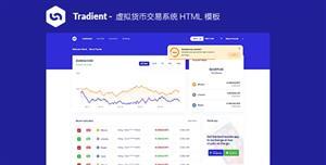 蓝色虚拟货币交易系统HTML模板