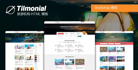 旅游服务公司或机构响应HTML5模板