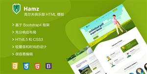 绿色的高尔夫俱乐部HTML模板