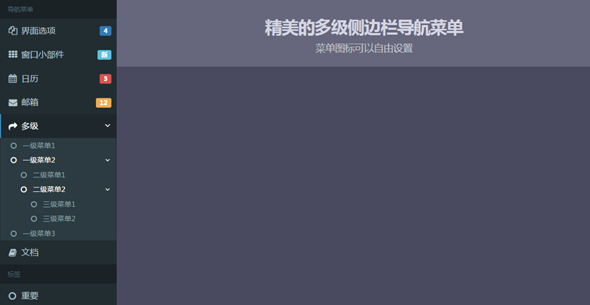 bootstrap实现的后台系统导航代码