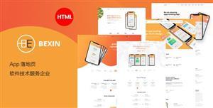 软件技术企业网站Bootstrap模板