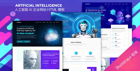 炫酷人工智能AI网页HTML模板