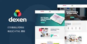 打印数码公司网站响应式HTML模板