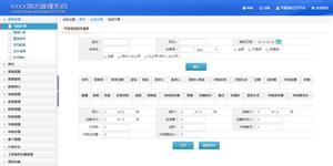 html物流管理系统后台模板
