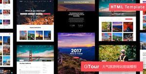 响应式旅行和旅游网站HTML模板