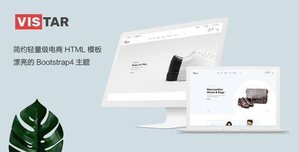 清洁简约的电子商务HTML5模板