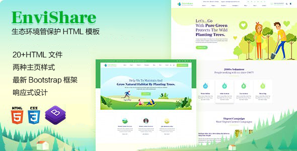 绿色精美生态环保组织HTML模板