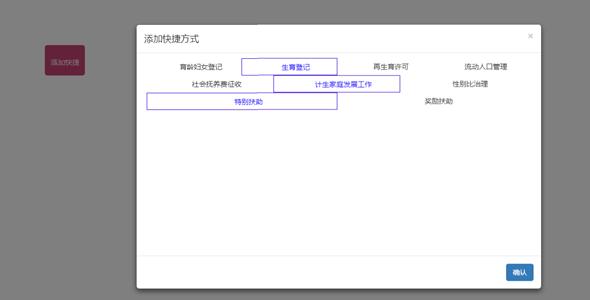 bootstrap弹出选择标签添加插件