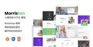 心理咨询业务机构HTML5网站模板