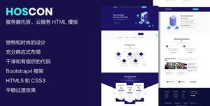 主机托管业务云服务HTML模板