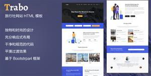 响应设计旅游机构网站HTML模板