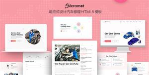 创意汽车服务和维修HTML5模板