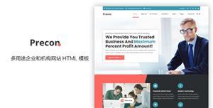 多用途商业HTML5模板响应设计