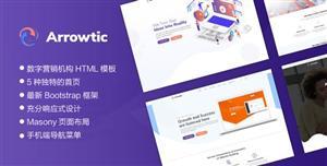 响应式市场营销公司网站HTML模板