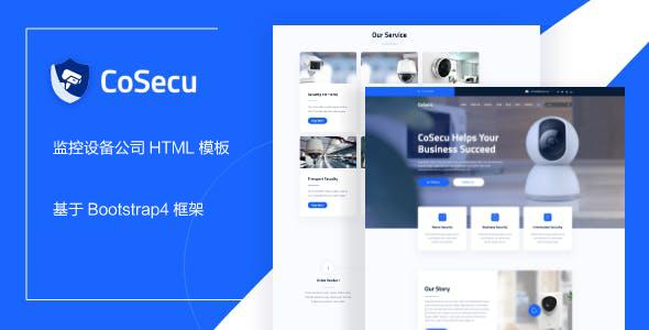 蓝色监控设备公司网站HTML5模板