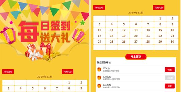 日历签到活动手机html页面