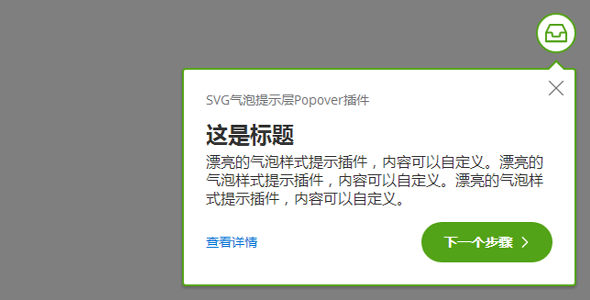 SVG气泡提示层Popover插件