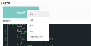 仿window桌面右键菜单js插件