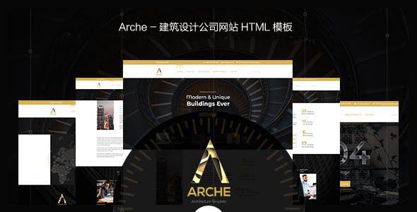 响应式建筑设计公司网站HTML模板