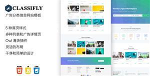 分类广告信息网站HTML模板UI页面