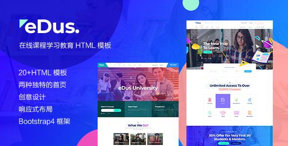 响应现代设计教育学习HTML模板