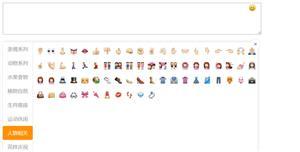 jQuery留言框Emoji表情插件