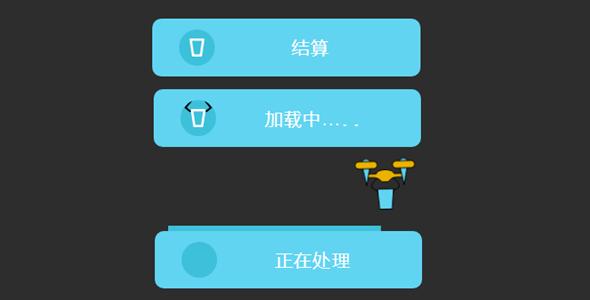 订单结算按钮css3动画特效