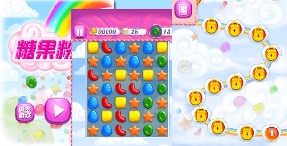 糖果粉碎js小游戏代码源码下载