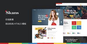培训中心响应式在线教育html5模板