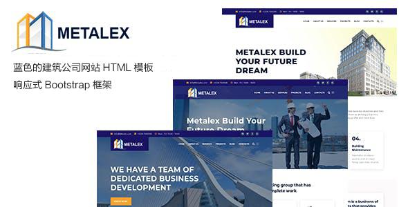 响应式建筑行业企业网站HTML模板