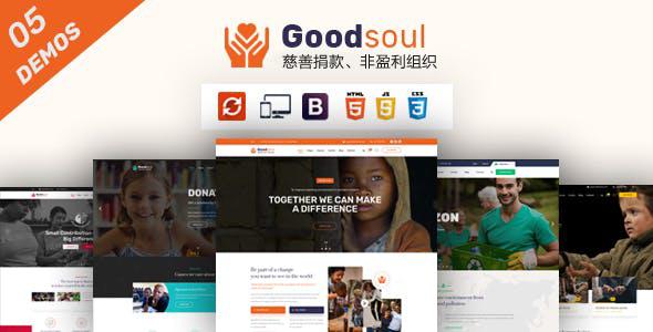 响应式慈善组织捐款网站html模板