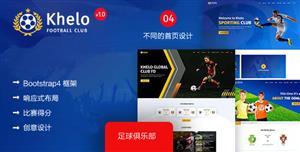 响应式足球俱乐部HTML模板