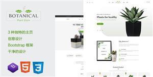 响应式HTML5植物盆栽电子商务模板
