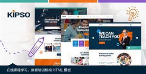 大气HTML5网络教育学习平台模板